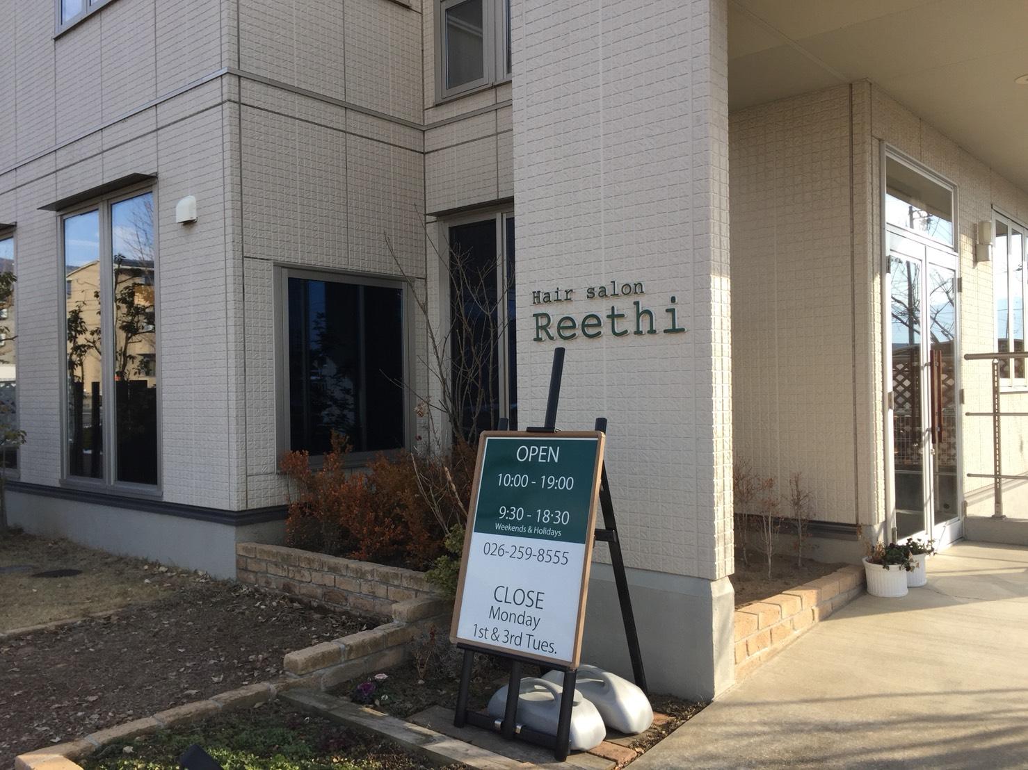 成功店の声 ヘアーサロン 「リーティ」・エステ部門開業で、売上大幅アップ!